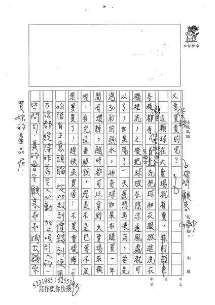 W5403 卞靉麟 (2).jpg
