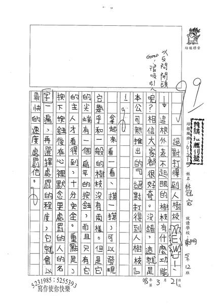W5403 林冠宏 (1).jpg