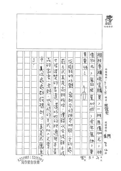 W5403 林冠宏 (3).jpg