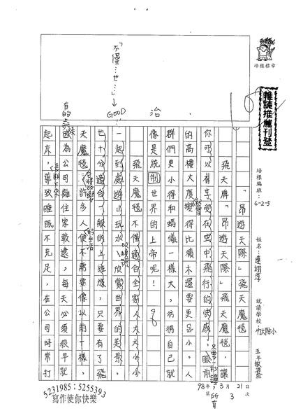 W5403 連翊淳 (1).jpg