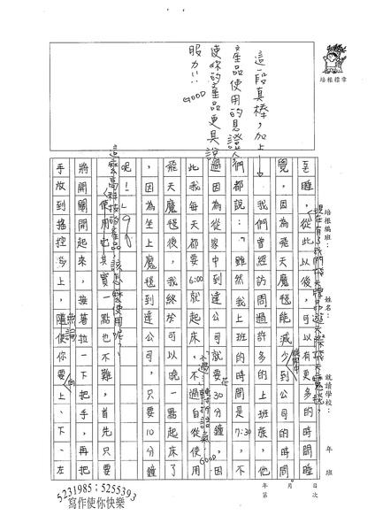 W5403 連翊淳 (2).jpg