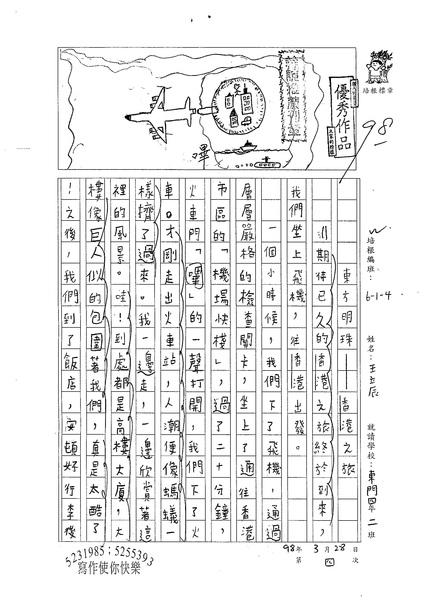 98W4404王立辰 (1).jpg