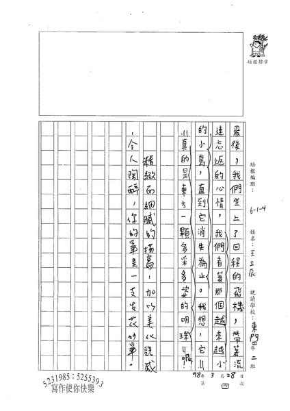 98W4404王立辰 (3).jpg
