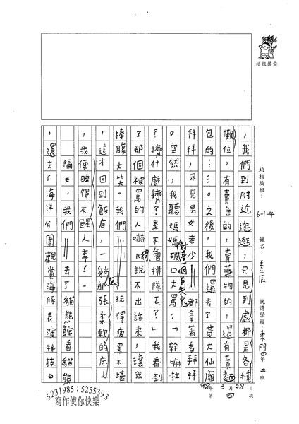 98W4404王立辰 (2).jpg