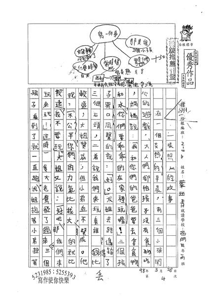 98W4404葉玨青  (1).jpg