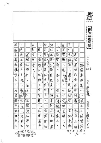 98WA404康景棋 (1).jpg