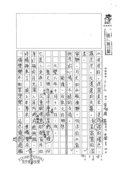 98WG404黃郁庭 (1).jpg
