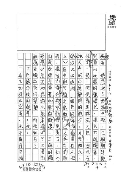 98WG404黃郁庭 (2).jpg