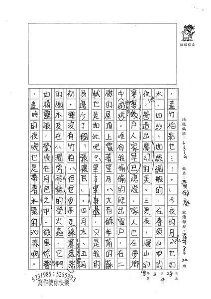 98WG404黃郁庭 (3).jpg