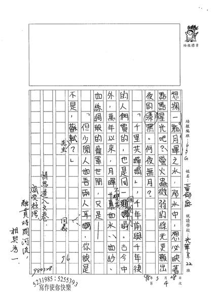 98WG404黃郁庭 (4).jpg