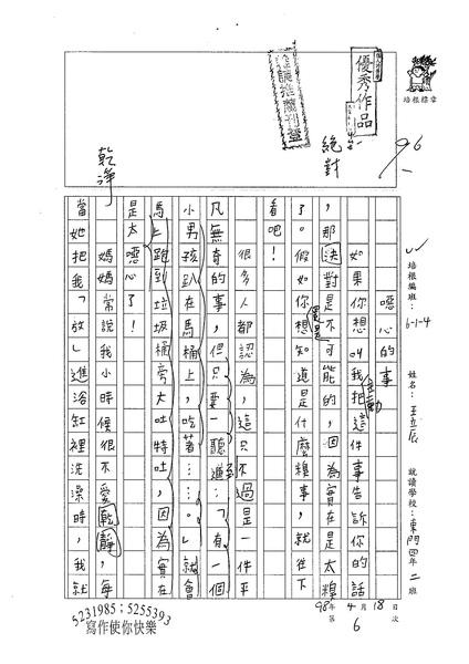 W4406王立辰 (1).jpg