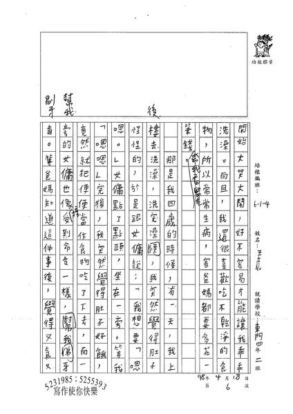 W4406王立辰 (2).jpg