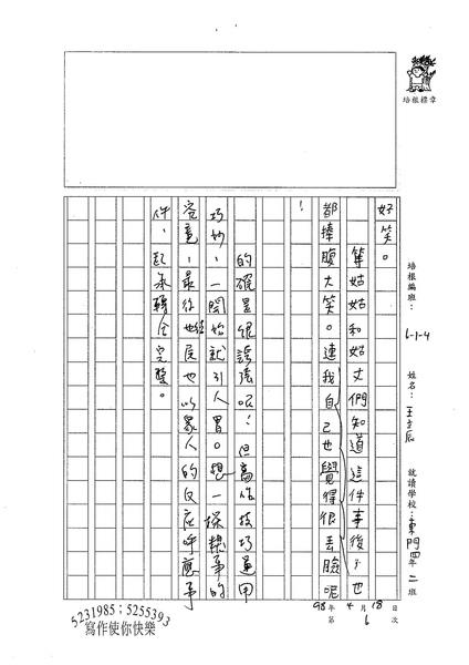 W4406王立辰 (3).jpg