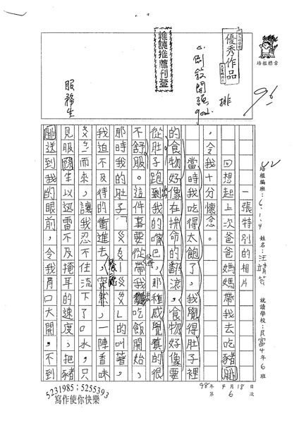 W4406汪靖芸 (1).jpg