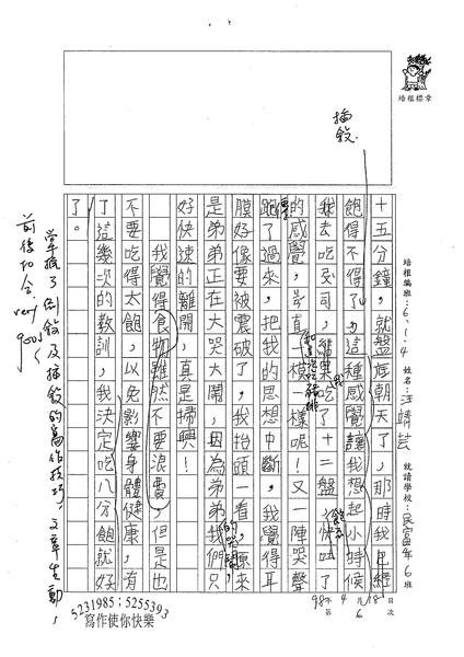 W4406汪靖芸 (2).jpg