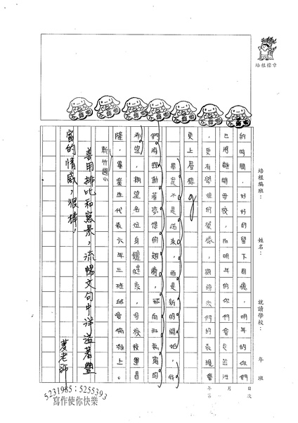 W6403邱愛倫 (3).jpg
