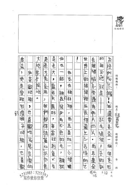 W2406張育嘉 (2).jpg