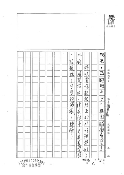 W2406張育嘉 (3).jpg