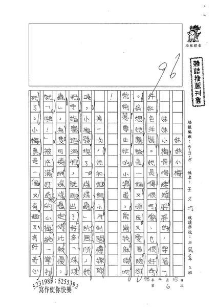 W3406王又巧 (1).jpg