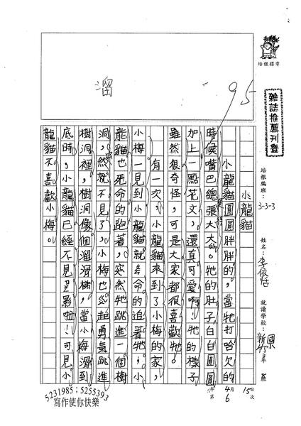 W3406李依恬 (1).jpg