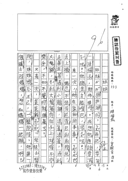 W3406陳璿筑 (1).jpg