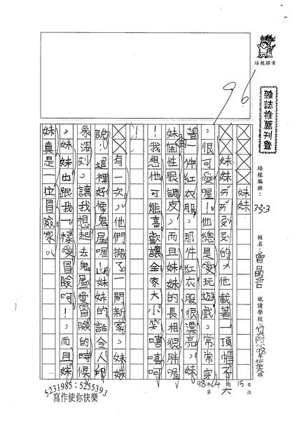 W3406曾勗哲 (1).jpg