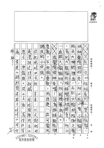 W3406曾勗哲 (2).jpg