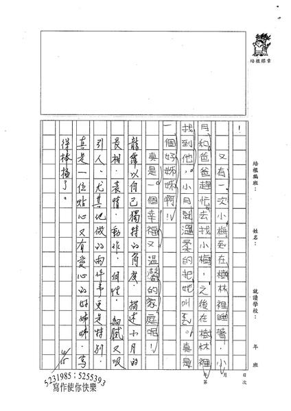 W3406龍霈 (2).jpg