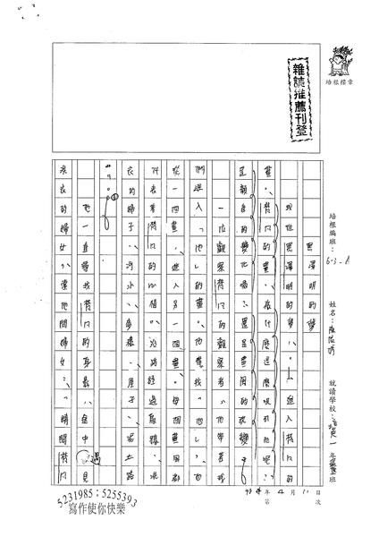 WA405陳依婷 (1).jpg