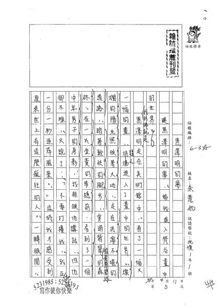 WA406朱薏如 (1).jpg