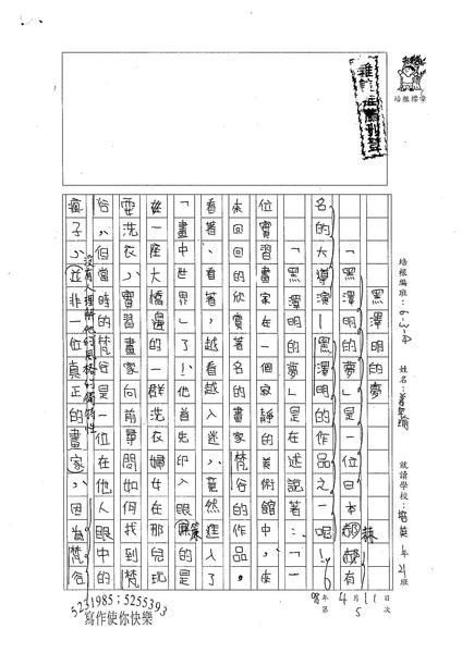 WA406姜芊瑜 (1).jpg