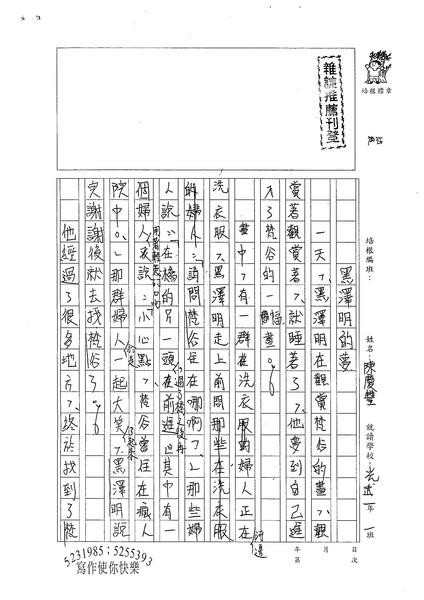WA406陳慶豐 (1).jpg