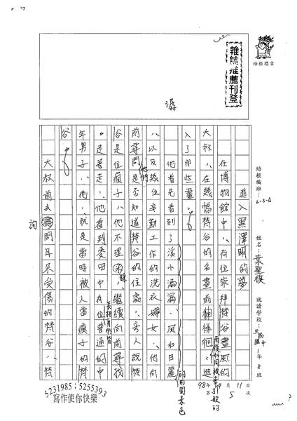 WA406葉聖祺 (1).jpg