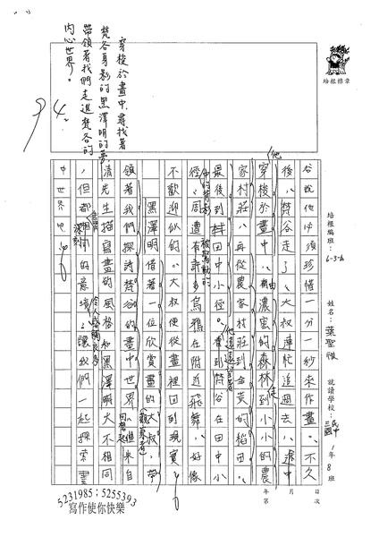 WA406葉聖祺 (2).jpg