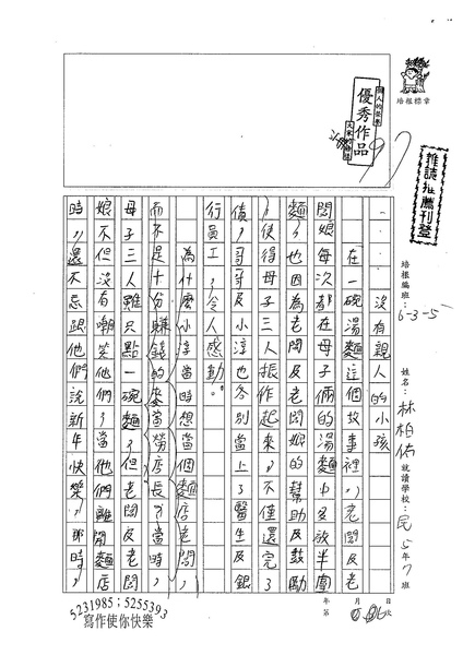 W5406 林柏佑 (1).jpg