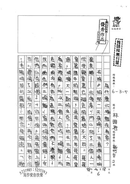 W5406 林羿君 (1).jpg