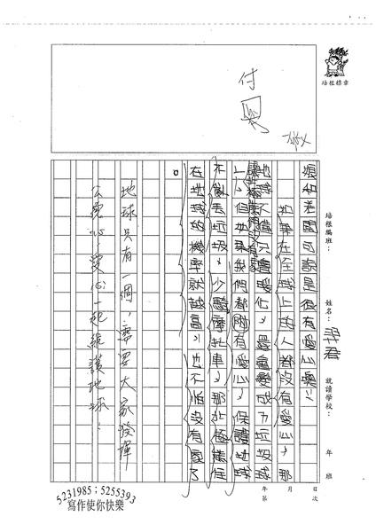 W5406 林羿君 (3).jpg