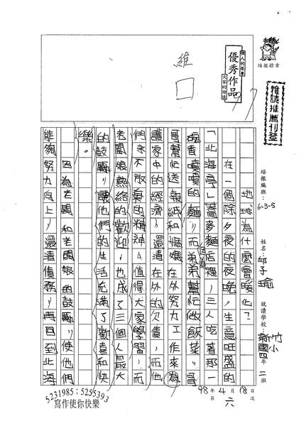 W5406 邱子瑜 (1).jpg