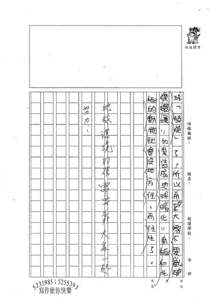 W5406 邱子瑜 (3).jpg