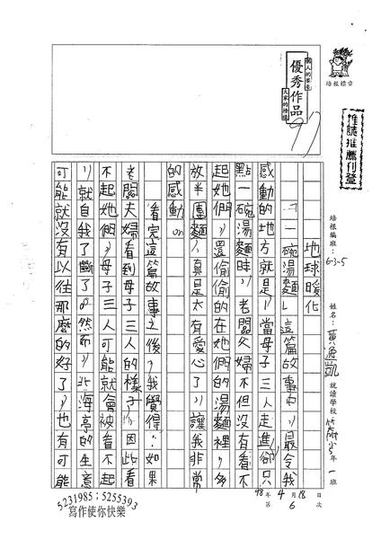W5406 黃逸凱 (1).jpg