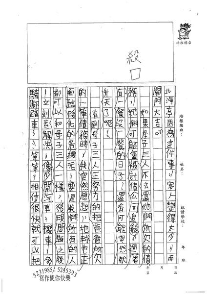 W5406 黃逸凱 (2).jpg