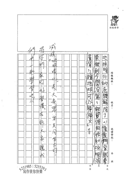 W5406 黃逸凱 (3).jpg