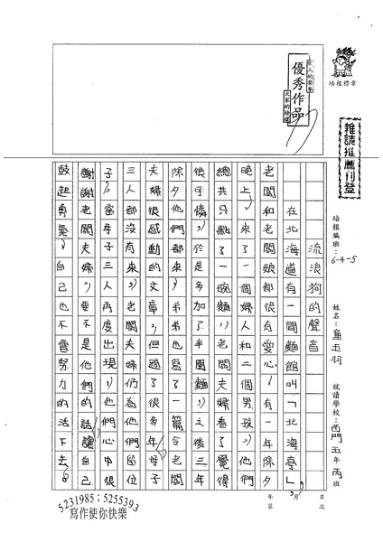 W5406 童玉羽 (1).jpg