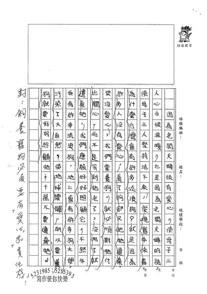 W5406 童玉羽 (3).jpg