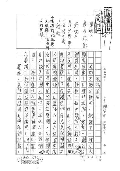 W6303 謝岱宏 (1).jpg