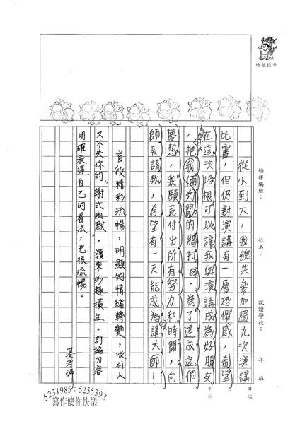 W6303 謝岱宏 (3).jpg