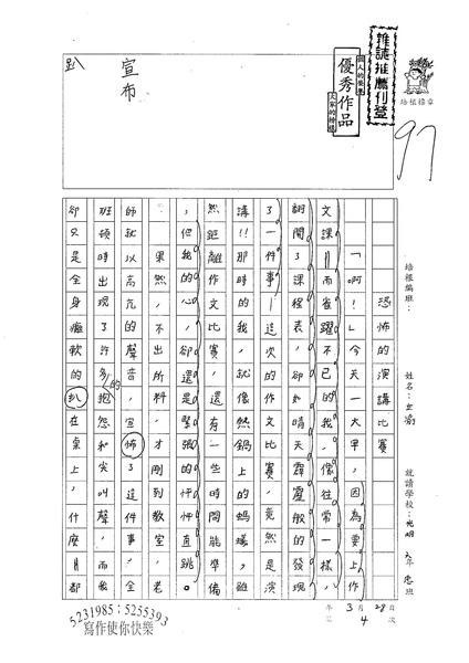 W6404 楊立渝 (1).jpg