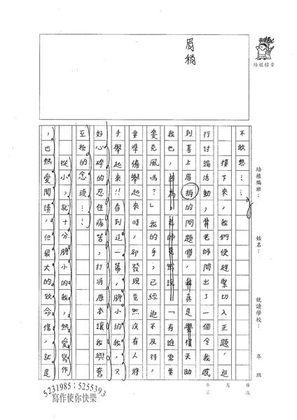 W6404 楊立渝 (2).jpg