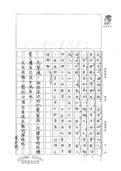 W6404 楊立渝 (3).jpg