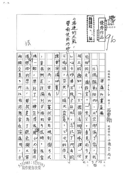 W6404 溫重翰 (1).jpg